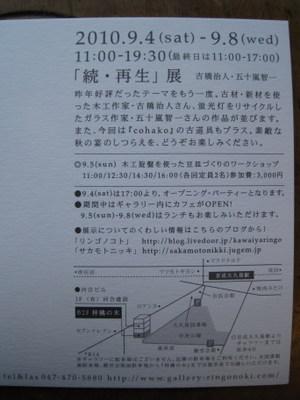 20100904_152749_0015