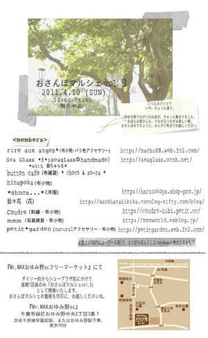 Osanpo33_20110309000112